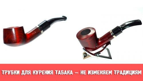 Трубки для курения табака — не изменяем традициям
